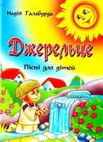 Галабурда Надія Джерельце: Пісні для дітей 978-966-07-0808-2