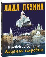 Лузина Лада Ледяная царевна 978-966-03-7079-1