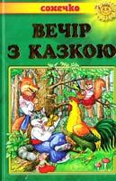 Вечір з казкою. Українські народні казки 978-966-7070-90-8