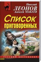 Леонов Николай Список приговоренных 978-5-699-84313-8