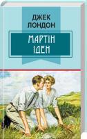 Лондон Джек Мартін Іден 978-617-07-0446-7