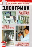 Смирнова Л. Электрика - 3-є изд.: быстрый монтаж, новые технологии, безопасная эксплуатация 978-966-420-236-4