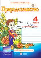 Мечник Лариса, Жаркова Ірина Природознавство. Робочий зошит для 4 класу 978-966-07-2832-5