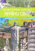 Стадник Олександр Усе, що потрібно знати про країни світу 978-617-540-518-5