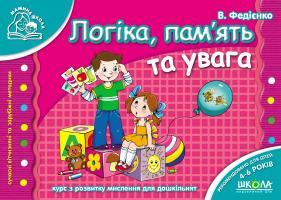Федієнко Василь Логіка, пам`ять та увага 978-966-429-178-8
