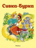 Ушинский Константин Сивка-Бурка 978-5-389-11410-4