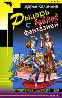 Дарья Калинина Рыцарь с буйной фантазией 978-5-699-22001-4, 978-5-699-21531-7