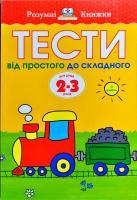 Земцова Ольга Тести. Другий рівень. Від простого до складного. Для дітей 2–3 років 978-966-917-264-8