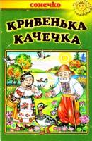 Кривенька качечка: Українські народні казки 978-966-2136-17-3