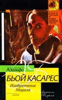 Адольфо Бьой Касарес Изобретение Мореля 978-5-17-071618-0