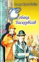 Конан Дойль Артур Собака Баскервілів 966-661-510-х