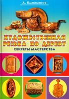 Емельянов Александр Художественная резьба по дереву. Секреты мастерства 978-5-9567-0614-5