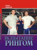 Смірнов Сергій Миколайович Испытание рингом. 978-966-408-562-2