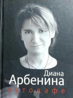 Арбенина Диана Аутодафе 978-5-271-41581-4, 978-985-18-1334-2