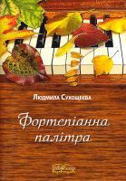 Сухощеєва Людмила Фортепіанна палітра 979-0-707505-95-3