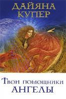 Дайяна Купер Твои помощники ангелы 978-5-91250-376-4