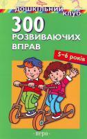 Переклад з фран. мови В. Середи 300 розвиваючих вправ. 5-6 років 9789664621240