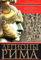 Дандо-Коллинз Стивен Легионы Рима. Полная история всех легионов Римской империи 978-5-227-04005-3