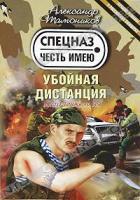 Александр Тамоников Убойная дистанция 978-5-699-48102-6