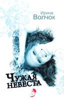 Волчок Ирина Чужая невеста 978-5-17-061195-9