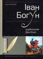 Коваленко Сергій Іван Богун - український Дон-Кіхот. Історичний нарис 978-966-96849-4-3