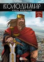 Ванаселья Лі Володимир, князь Київський (12+) 978-617-7569-00-7