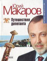Макаров Путешествия дилетанта 966-03-3217-3