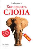 Барышева Ася Как продать слона 978-5-459-00756-5