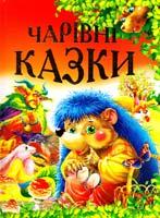 Упорядник Чумаченко В. Чарівні казки 979-966-8826-22-0