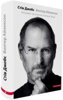 Айзексон Волтер Стів Джобс. Біографія засновника компанії Apple 978-966-2665-02-4