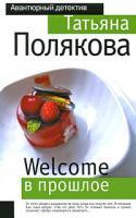 Татьяна Полякова Welcome в прошлое 978-5-699-35900-4