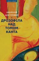 Дністровий Анатолій Дрозофіла над томом Канта 978-966-441-180-3