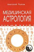 Анатолий Рыжов Медицинская астрология 5-98857-058-5