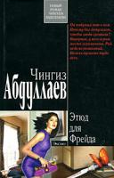 Чингиз Абдуллаев Этюд для Фрейда 978-5-699-28307-1