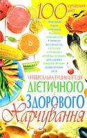 Корнєєв Олексій Універсальна енциклопедія дієтичного і здорового харчування 978-966-338-741-3