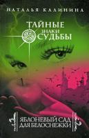 Наталья Калинина Яблоневый сад для Белоснежки 978-5-699-33571-8
