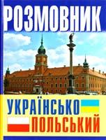 Ковальова Світлана Розмовник українсько-польський 978-617-7277-14-8