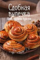 Романенко Ирина Сдобная выпечка. Хлеб, лепешки, булочки 978-617-690-501-1