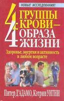 Питер Д`Адамо, Кэтрин Уитни 4 группы крови - 4 образа жизни. Здоровье, энергия и активность в любом возрасте 985-483-333-х