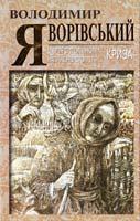 Яворівський Володимир Марія з полином наприкінці століття: Роман; Криза: Роман 978-966-651-518-9