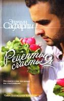 Сафарли Эльчин Рецепты счастья. Дневник восточного кулинара 978-5-17-082097-9
