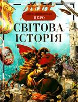 Укладач Волкова А. Світова історія 978-966-462-523-1