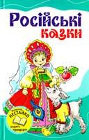 Упор. Т. Літенська Російські казки 978-617-538-114-4