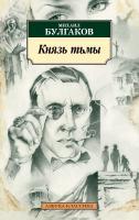 Булгаков Михаил Князь тьмы 978-5-389-16593-9