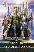 Белянин Андрей Замок Белого Волка 978-5-9922-1612-7