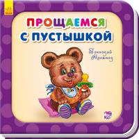 Меламед Геннадій Нужные книжки. Прощаемся с пустышкой