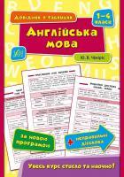 Чіміріс Ю. В. Англійська мова. 1–4 класи 978-966-284-432-0