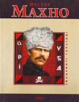 Савченко В. Нестор Махно 966-03-4627-1