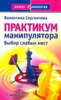 Валентина Сергеечева Практикум манипулятора. Выбор слабых мест 5-94723-444-0