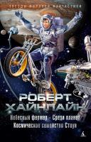 Роберт,Э.,Хайнлайн Небесный фермер. Среди планет. Космическое семейство Стоун 978-5-389-14540-5
